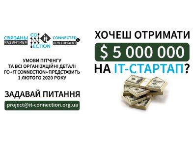 Херсонським ІТ-шникам виділяють 5 000 000$ інвестицій на стартапи
