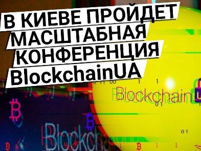 У Києві пройде масштабна конференція BlockchainUA
