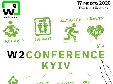 W2 conference Kyiv: благополучие персонала как ключ к успеху в бизнесе