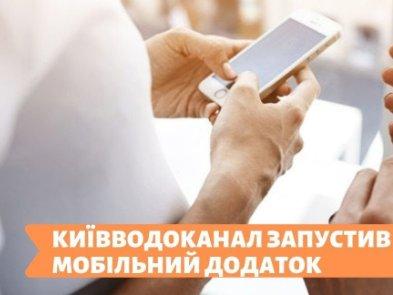 «Київводоканал» запустив власний додаток