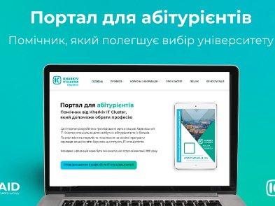 Kharkiv IT Cluster запустив веб-портал для абітурієнтів
