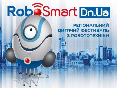 На Донеччині відбудеться фестиваль робототехніки «RoboSmart Dn.Ua»