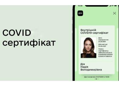"""У """"Дії"""" почали відображатися COVID-сертифікати"""