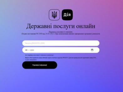 Хакеры создали аналог «Дії»: и собирали данные кредитных карт украинцев