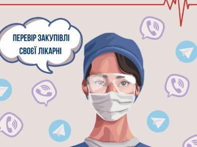 В Україні запустили чат-бот, який перевіряє витрати бюджетних коштів для боротьби з COVID-19