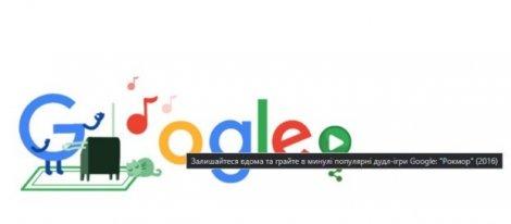Гра про Клару Рокмор – інтерактивний дудл від Google