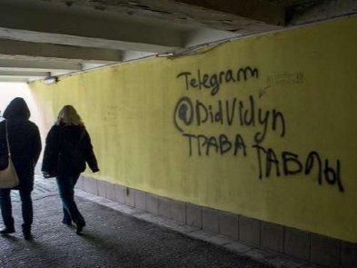 С помощью Telegram продают наркотики, но компания игнорирует запросы украинской полиции
