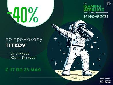 Kyiv iGaming Affiliate Conference 2021: топ-спикеры из mr.fish, SEOBrothers, Jambling и Beehiveor и улетные скидки на билеты