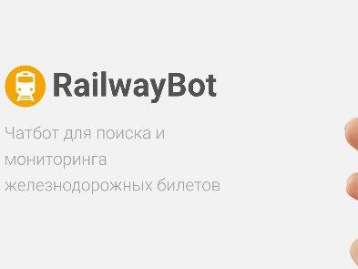 Украинский чат-бот поможет купить и загрузить ж/д билеты в Google Pay