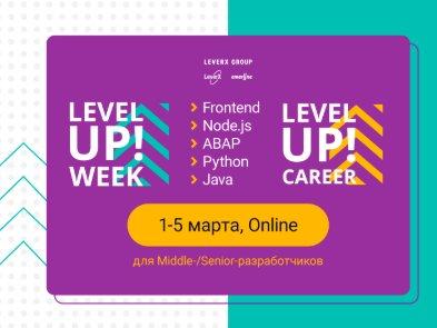 Level Up! Week: пять бесплатных митапов от LeverX Group