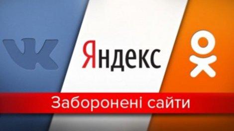 Українці розказали про ставлення до блокування російських веб-ресурсів