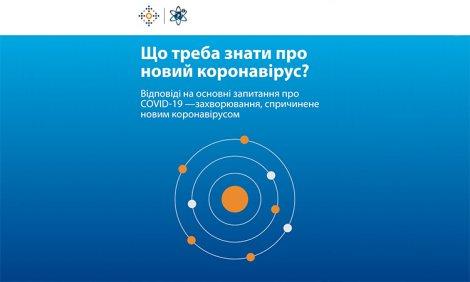 Центр громадського здоров'я та Powercode запустили сайт для медиків