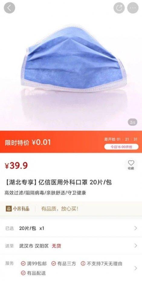 Xiaomi випустила медичні маски для захисту від коронавірусу: сайт компанії впав