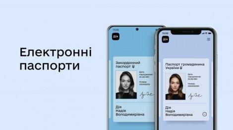 Електронний паспорт запрацював в Україні: як його отримати в додатку Дія