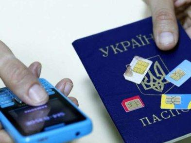 Рада хоче прив'язати номер телефону до паспорту