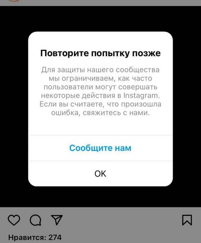В социальной сети Instagram произошел масштабный сбой 2