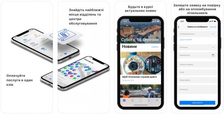 Додаток «Київводоканал»