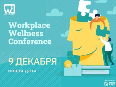 Как создать команду мечты и повысить продуктивность сотрудников? Узнайте 9 декабря на w2 conference Kyiv