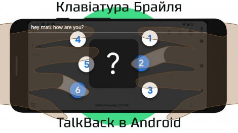 В Android додали віртуальну клавіатуру Брайля