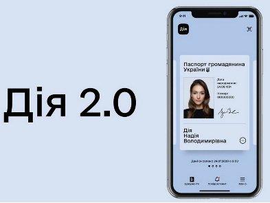 ДіЯ 2.0: як оновили додаток та які функції тепер доступні українцям