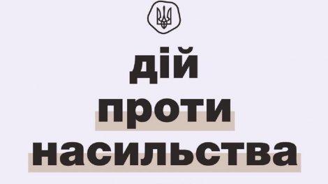 МВС запустило у Telegram-бота для протидії домашньому насильству