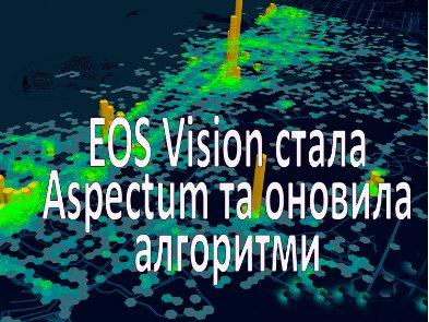 EOS Vision змінила назву на Aspectum та повністю оновила алгоритми аналізу геоданих