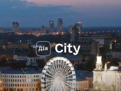 Мінцифри створили новий сайт-  Дія City