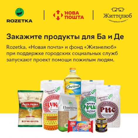 На сайте Rozetka можно купить еду незнакомому пенсионеру не выходя из дому: как просто помочь пожилым